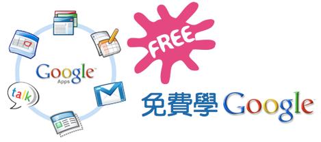免費 Google 雲端運算及流動科技義務工作應用服務工作坊